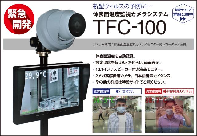 tfc-100_banner
