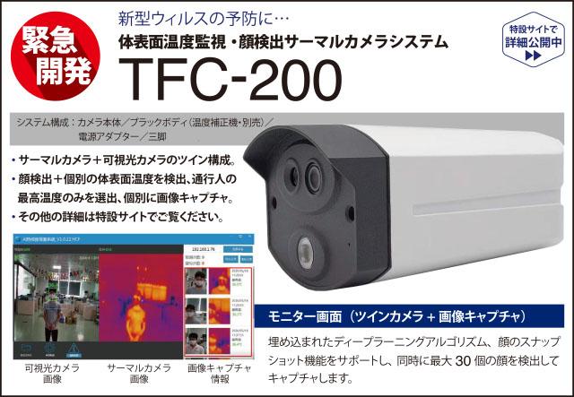 tfc-200_banner