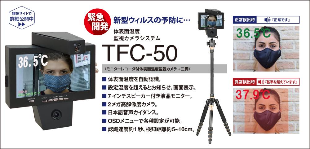 tfc-50_banner